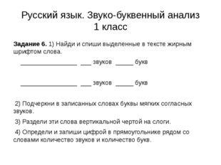 Русский язык. Звуко-буквенный анализ 1 класс Задание 6. 1) Найди и спиши выде