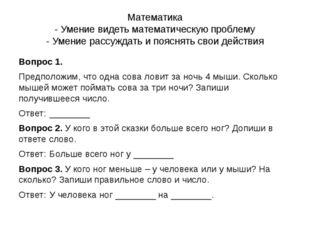 Математика - Умение видеть математическую проблему - Умение рассуждать и пояс