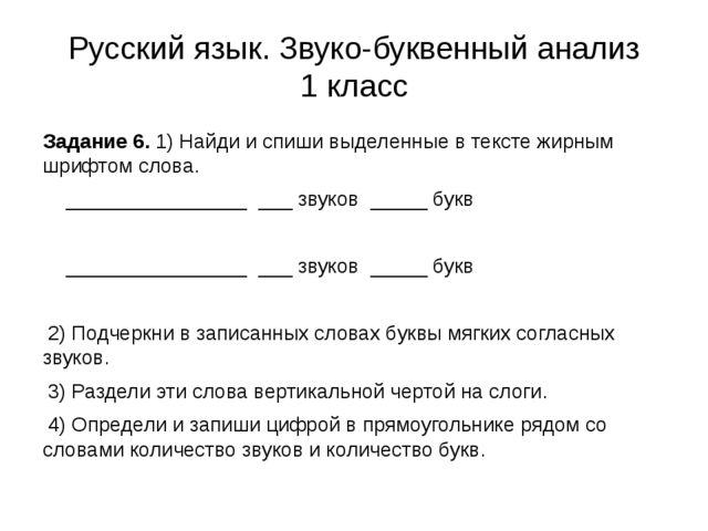 Русский язык. Звуко-буквенный анализ 1 класс Задание 6. 1) Найди и спиши выде...