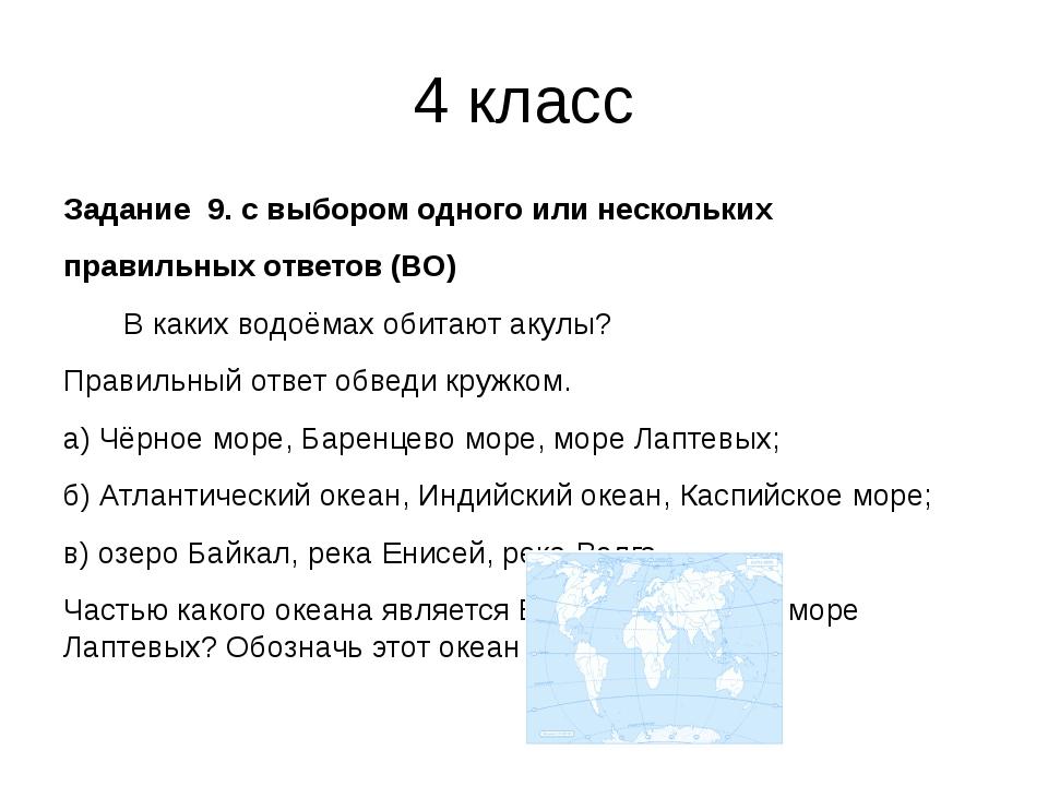4 класс Задание 9. с выбором одного или нескольких правильных ответов (ВО)...