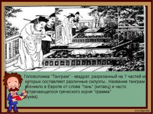 """Головоломка """"Танграм"""" - квадрат, разрезанный на 7 частей из которых составля"""