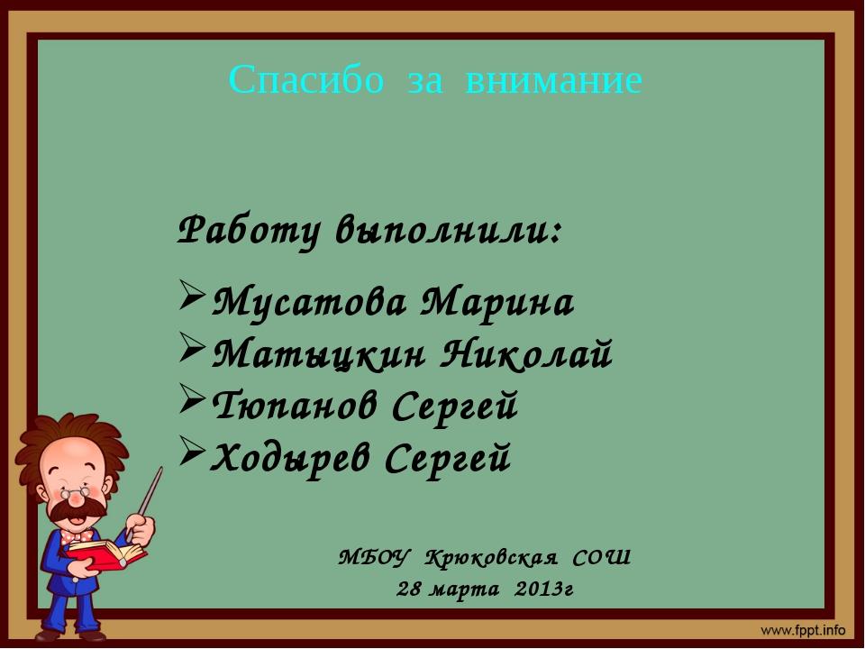 Спасибо за внимание Работу выполнили: Мусатова Марина Матыцкин Николай Тюпано...
