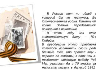 В России нет ни одной семьи, которой бы не коснулась Великая Отечественная в