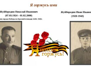 Я горжусь ими Жуйбородин Иван Иванович (1920-1943) Жуйбородин Николай Иванови