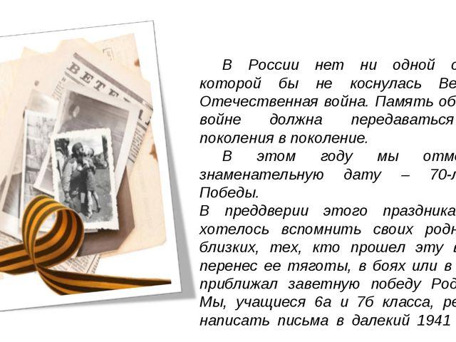 В России нет ни одной семьи, которой бы не коснулась Великая Отечественная в...
