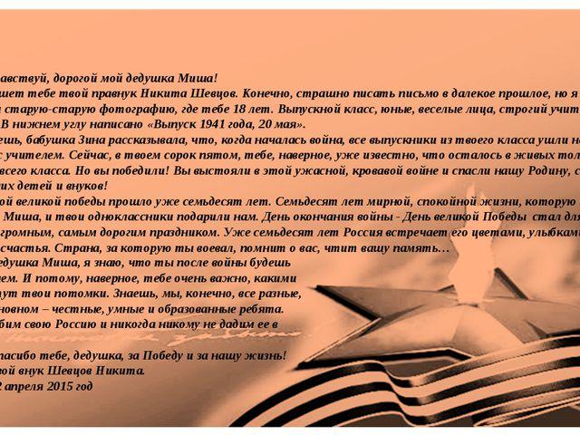 Здравствуй, дорогой мой дедушка Миша! Пишет тебе твой правнук Никита Шевцов....