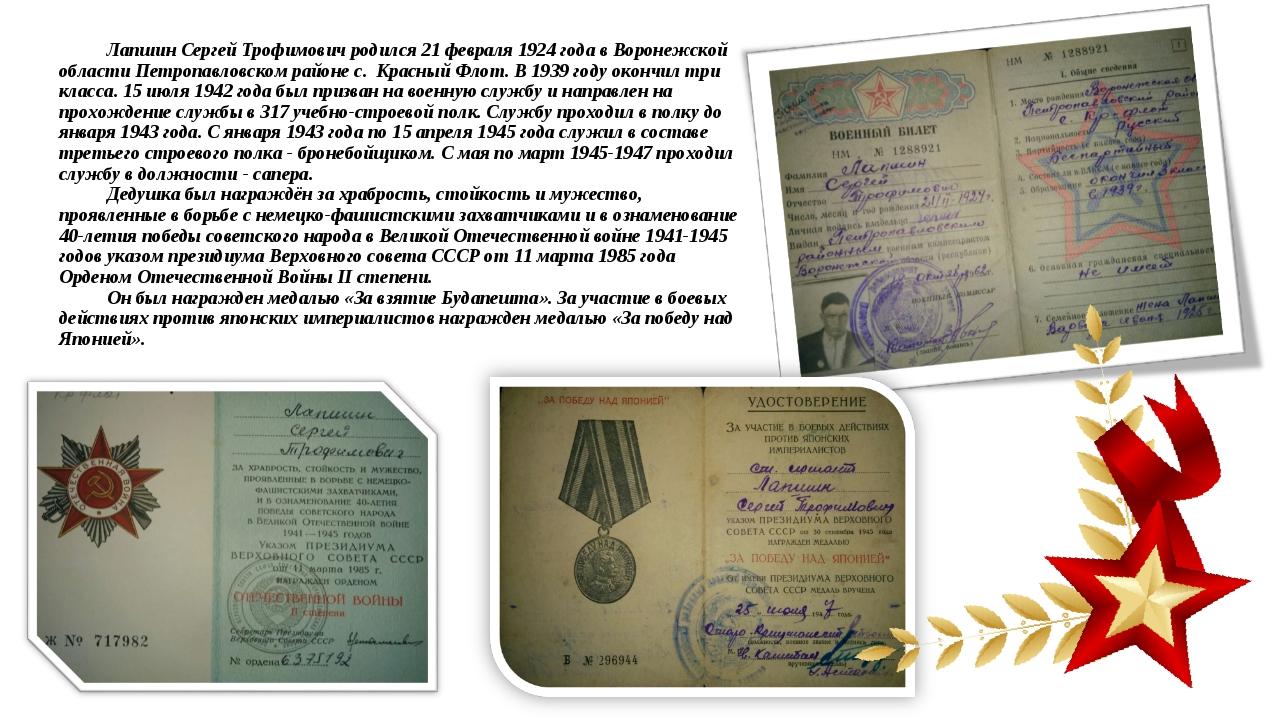 Лапшин Сергей Трофимович родился 21 февраля 1924 года в Воронежской области П...