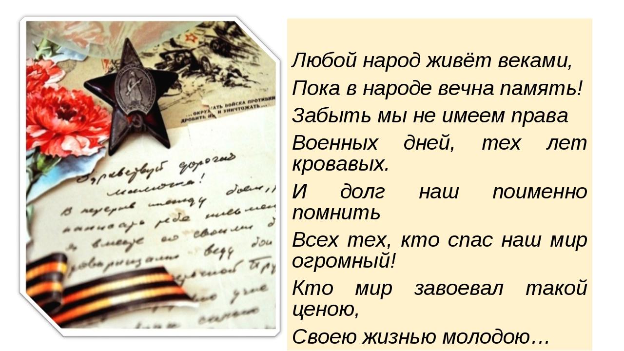 Любой народ живёт веками, Пока в народе вечна память! Забыть мы не имеем пра...