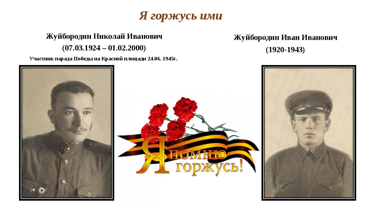 Я горжусь ими Жуйбородин Иван Иванович (1920-1943) Жуйбородин Николай Иванови...
