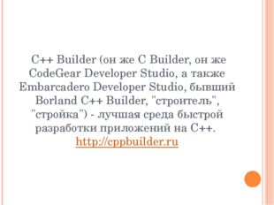 C++ Builder (он же C Builder, он же CodeGear Developer Studio, а также Embar