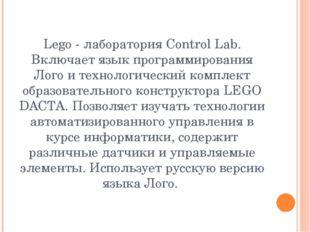 Lego - лаборатория Control Lab. Включает язык программирования Лого и техноло