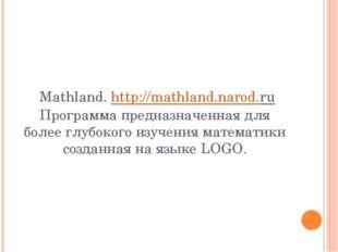 Mathland. http://mathland.narod.ru Программа предназначенная для более глубо