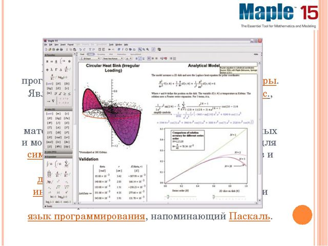 Maple. http://www.maplesoft.com. Maple — программный пакет, система компьюте...