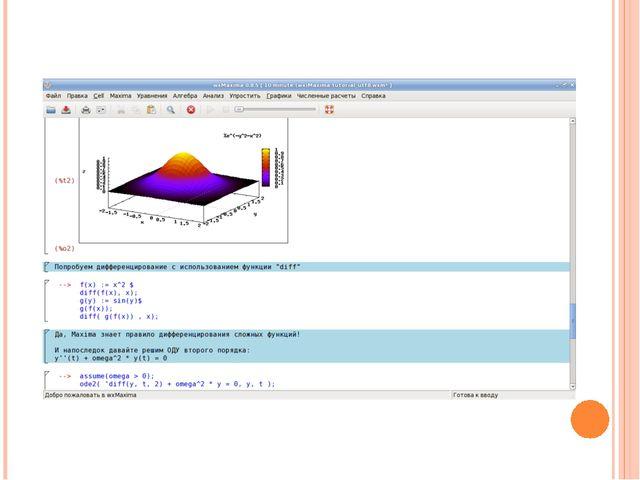 Maxima. Свободнаясистема компьютерной алгебры, написанная на языкеCommon L...