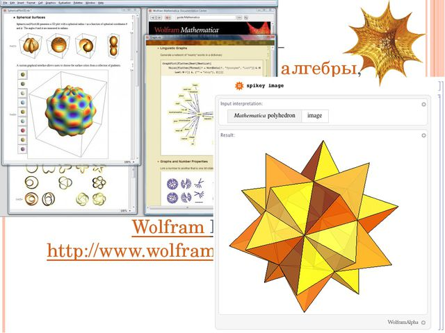 Mathematica—система компьютерной алгебры, используемая во многих научных,...