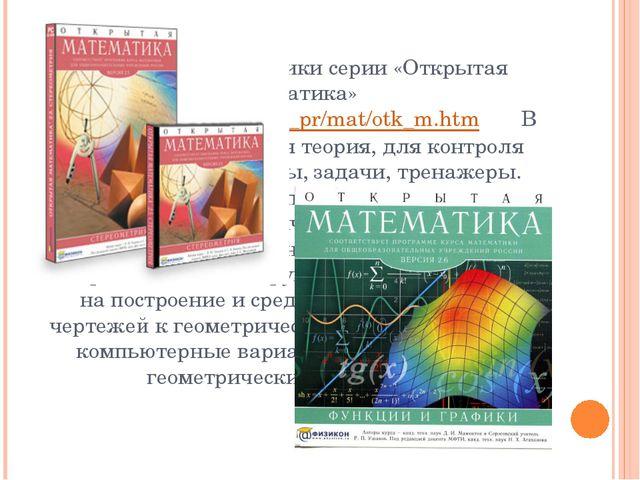 Электронные учебники серии «Открытая математика» http://ofps.unibel.by/uch_pr...