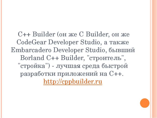 C++ Builder (он же C Builder, он же CodeGear Developer Studio, а также Embar...
