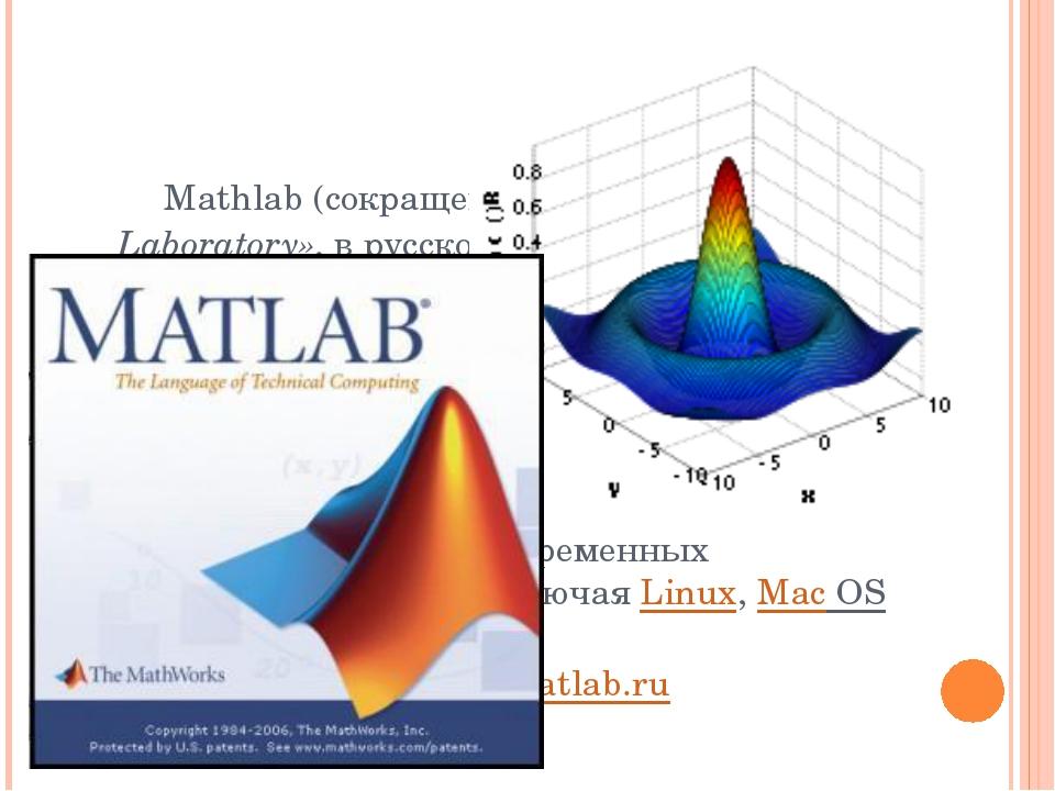 Mathlab(сокращение отангл.«Matrix Laboratory», в русском языке произносит...