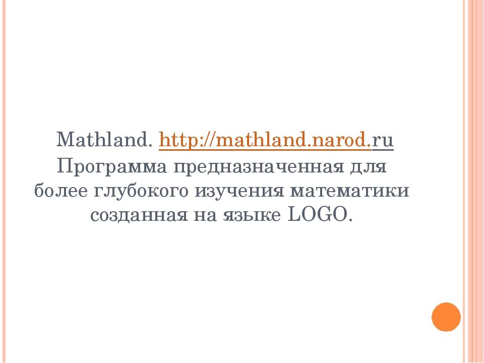 Mathland. http://mathland.narod.ru Программа предназначенная для более глубо...