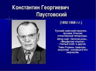 Константин Георгиевич Паустовский (1892-1968 г.г.) Русский советский писатель