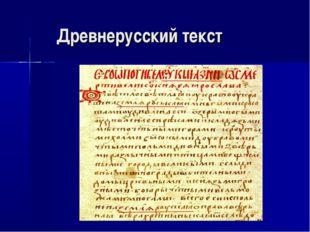 Древнерусский текст