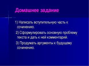Домашнее задание 1) Написать вступительную часть к сочинению. 2) Сформулиров