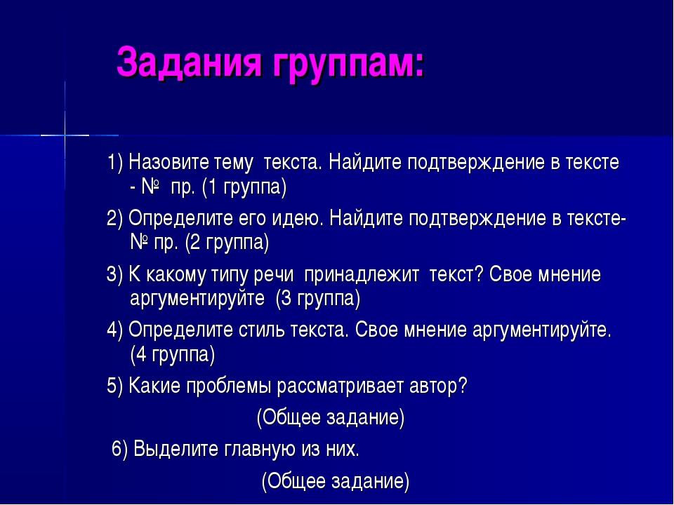 Задания группам: 1) Назовите тему текста. Найдите подтверждение в тексте - №...