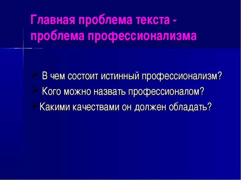 Главная проблема текста - проблема профессионализма В чем состоит истинный п...