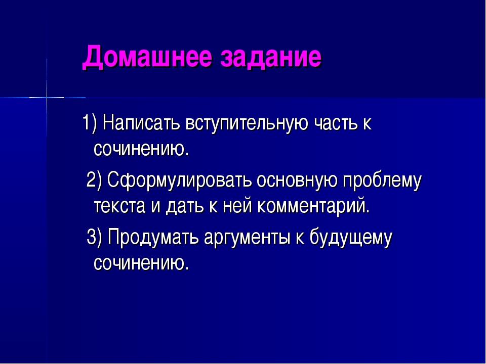 Домашнее задание 1) Написать вступительную часть к сочинению. 2) Сформулиров...