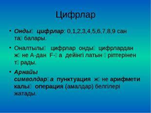 Цифрлар Ондық цифрлар: 0,1,2,3,4,5,6,7,8,9 сан таңбалары. Оналтылық цифрлар