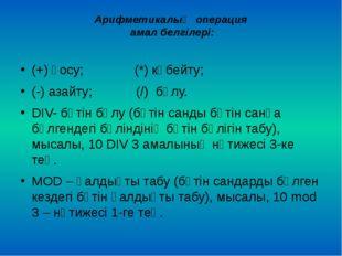 Арифметикалық операция амал белгілері: (+) қосу; (*) көбейту; (