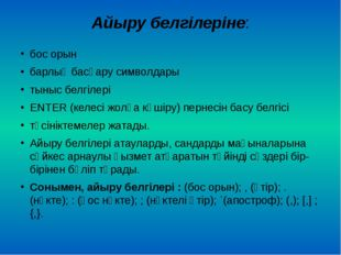 Айыру белгілеріне: бос орын барлық басқару символдары тыныс белгілері ЕNTER (