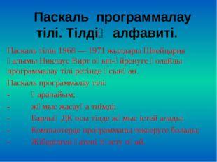 Паскаль программалау тілі. Тілдің алфавиті.  Паскаль тілін 1968 — 1971 жылд