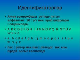 Идентификаторлар Атау символдары ретінде латын алфавитінің 26 әрпі мен араб