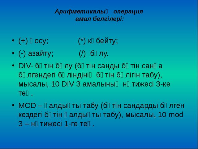Арифметикалық операция амал белгілері: (+) қосу; (*) көбейту; (...