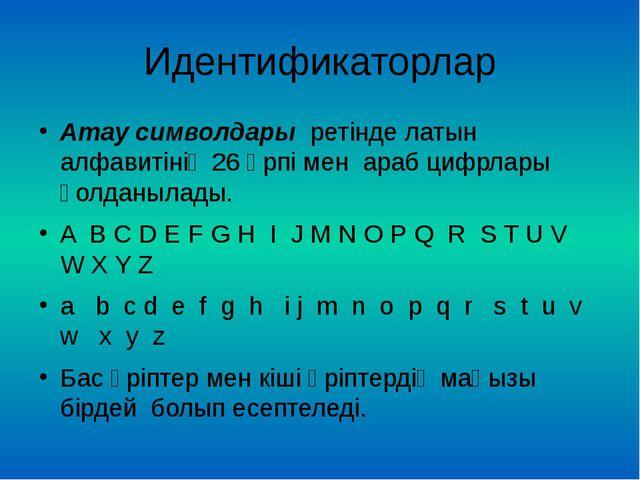 Идентификаторлар Атау символдары ретінде латын алфавитінің 26 әрпі мен араб...