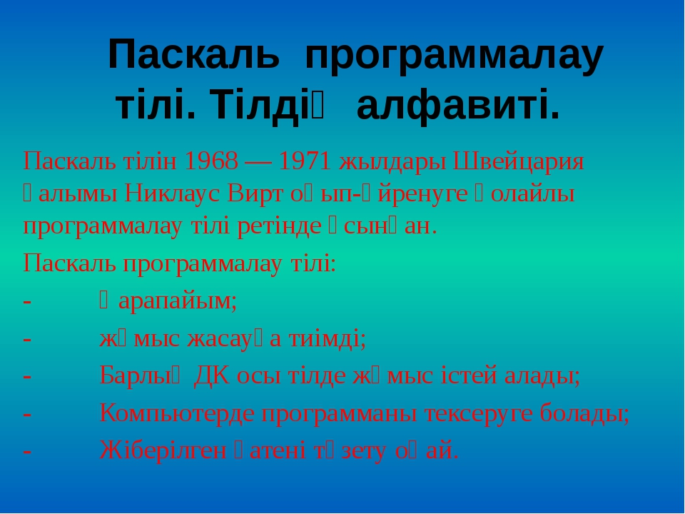 Паскаль программалау тілі. Тілдің алфавиті.  Паскаль тілін 1968 — 1971 жылд...