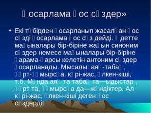 Қосарлама қос сөздер» Екі түбірден қосарланып жасалған қос сөзді қосарлама қо
