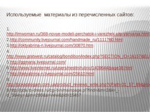 Используемые материалы из перечисленных сайтов: 1.http://imwoman.ru/368-novye