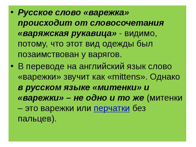 Русское слово «варежка» происходит от словосочетания «варяжская рукавица» - в...