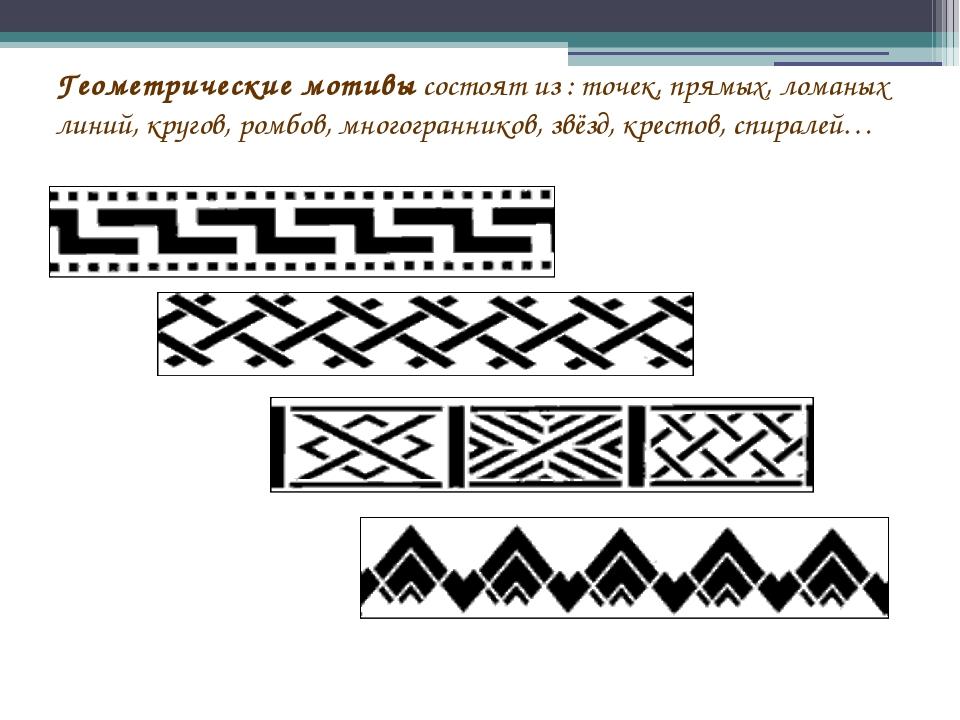 Геометрические мотивы состоят из : точек, прямых, ломаных линий, кругов, ром...