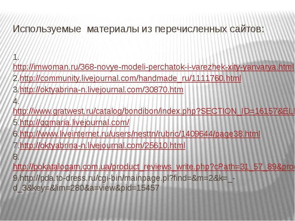 Используемые материалы из перечисленных сайтов: 1.http://imwoman.ru/368-novye...