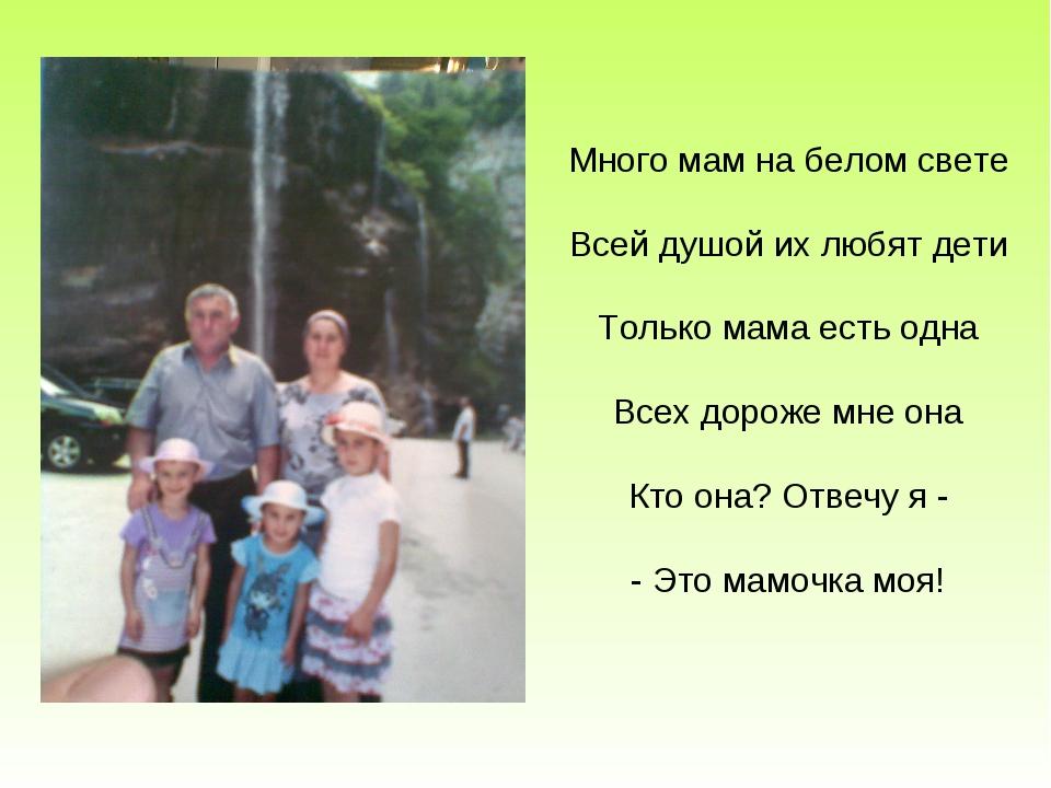 Много мам на белом свете Всей душой их любят дети Только мама есть одна Всех...