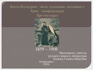 1859 – 1906 Выполнила: учитель русского языка и литературы Халина Галина Иван