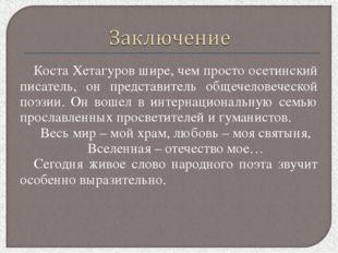 Коста Хетагуров шире, чем просто осетинский писатель, он представитель общече