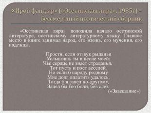 «Осетинская лира» положила начало осетинской литературе, осетинскому литерат