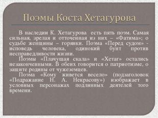 В наследии К. Хетагурова есть пять поэм. Самая сильная, зрелая и отточенная и