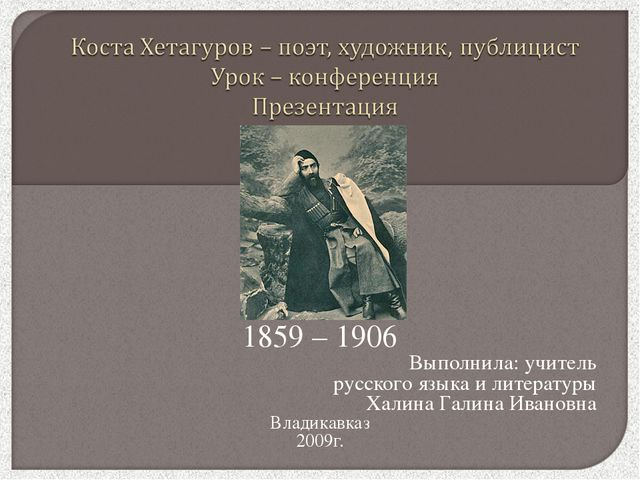 1859 – 1906 Выполнила: учитель русского языка и литературы Халина Галина Иван...