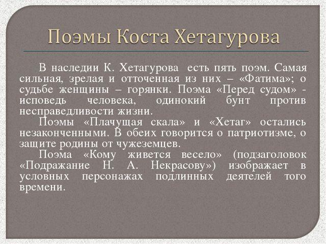 В наследии К. Хетагурова есть пять поэм. Самая сильная, зрелая и отточенная и...