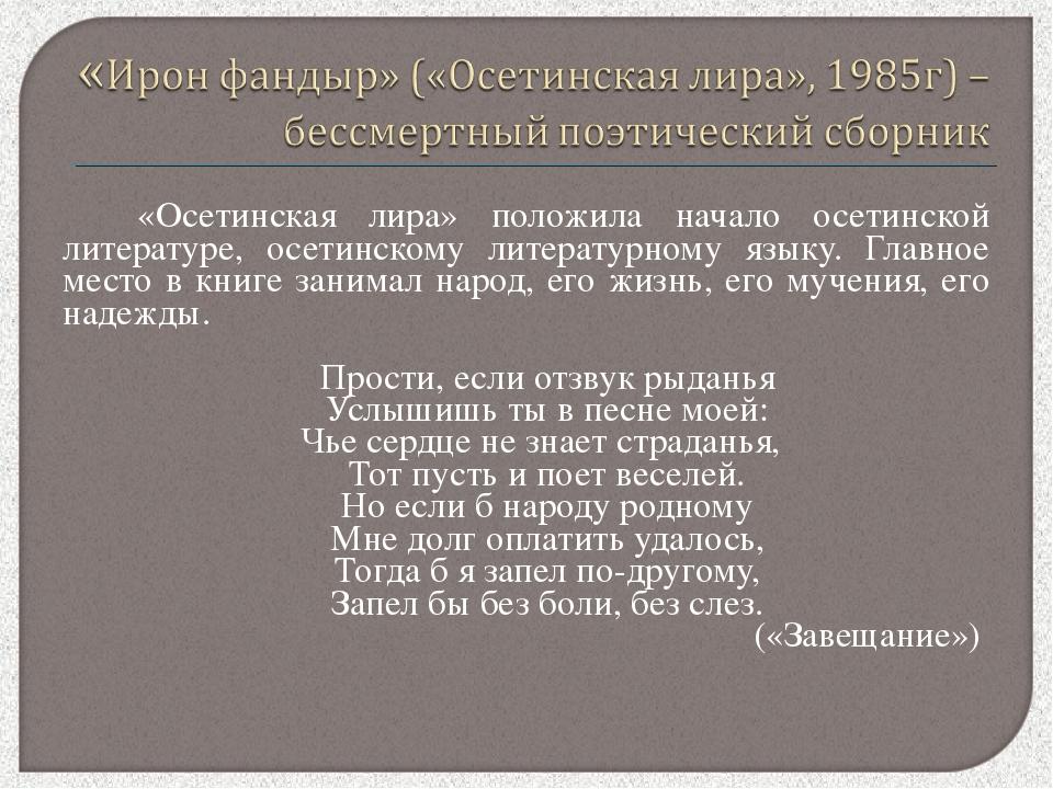 «Осетинская лира» положила начало осетинской литературе, осетинскому литерат...